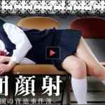 伊澄知世 集団顔射!食べ尽くされたロリかわ女生徒~淫らな学園の背徳事件簿~