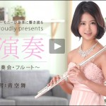 青空舞 裸演奏~第8回演奏会・フルート