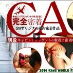 アミーラ 現役キャビンアテンダントの蜜壺に密着  VOL2 -KWFE美脚-