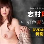 志村玲子 好色妻降臨 Vol.38 ~DVD未収録映像~