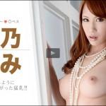 愛乃なみ スカイエンジェル Vol.169 パート2