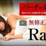 Ray バーチャル淫行 ~憧れのAV女優を貴方目線で欲望のままに~