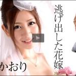 前田かおり 逃げ出した花嫁 ~あなたの声があなたの顔が忘れられなくて~