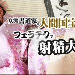 吉村美咲 女流書道家の人間国宝級のフェラテクで射精大会