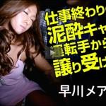 早川メアリー 仕事終わりの泥酔キャバ嬢を運転手から譲り受ける