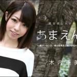 木内亜美菜 あまえんぼう Vol.29
