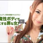 音羽レオン Sky Angel 187
