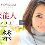 越川アメリ カリビアン・ダイヤモンド Vol.4
