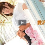 愛沢かりん モデルコレクション