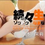 本山茉莉 続々生中~ポチャカワちゃんに精子連続注入!~