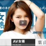 葉山瞳 女熱大陸 File.046