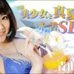 青山未来 天然美少女と真夏の水着SEX!