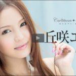 丘咲エミリ カリビアン・ダイヤモンド Vol.5