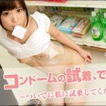 千野くるみ コンドームの試着、できますよ!~ついでに私に試乗してください!~