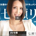 七瀬リナ 女熱大陸 File.055