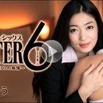 アフター6~フェロモン全開OLの痴情~  江波りゅう