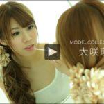 モデルコレクション 大咲萌