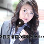 中島京子 女性面接官の淫湿逆セクハラ