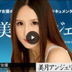美月アンジェリア 女熱大陸 File.062