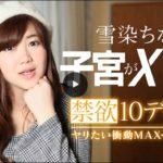 雪染ちな 禁欲10デイズ!ヤリたい衝動MAXセックス3