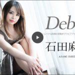 超絶きれいなマンコに中出しを受け止める元グラドルの石田麻美